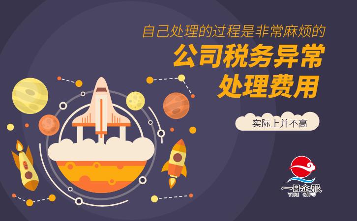 怎么进行上海税务异常处理呢?-产品-03.jpg
