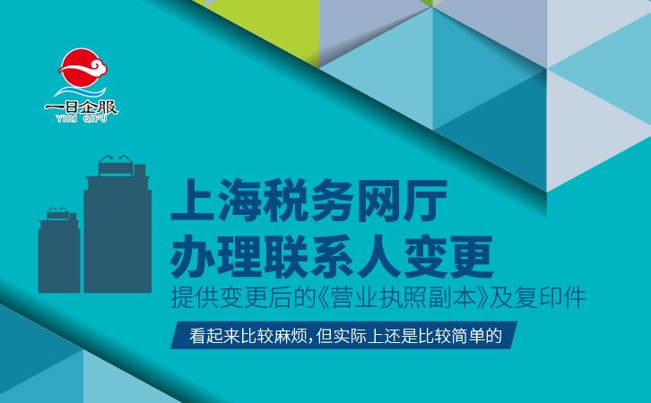上海税务网厅办理流程-产品-03.jpg