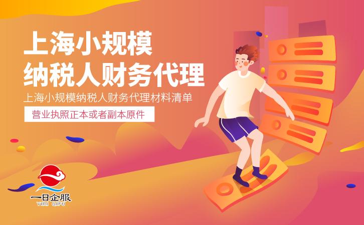 上海小规模纳税人财务代理资料及费用-01.jpg