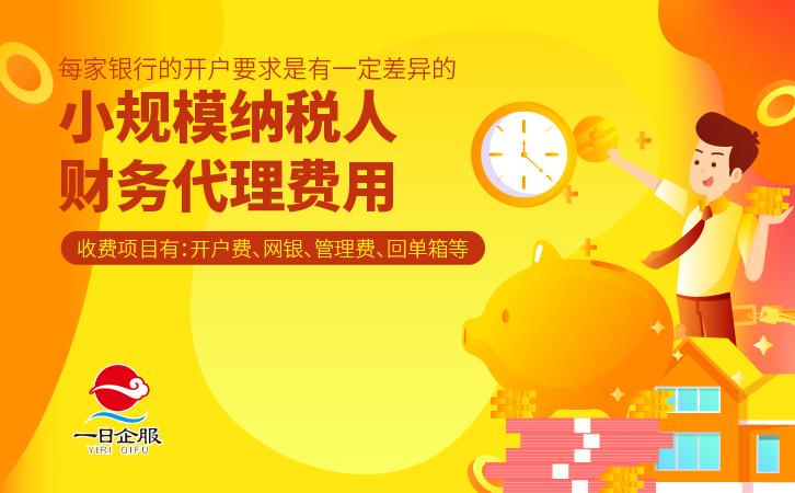 上海小规模纳税人财务代理资料及费用-02.jpg