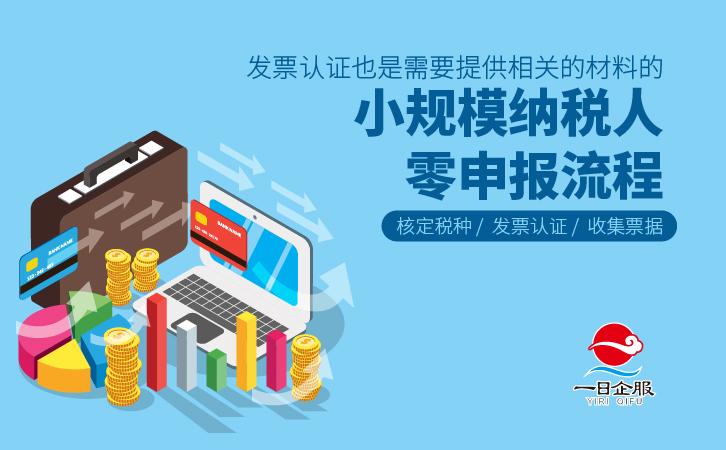 上海小规模纳税人零申报流程及价格-02.jpg