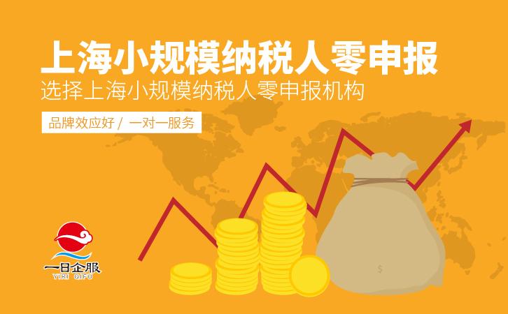 上海小规模纳税人零申报流程及价格-01.jpg