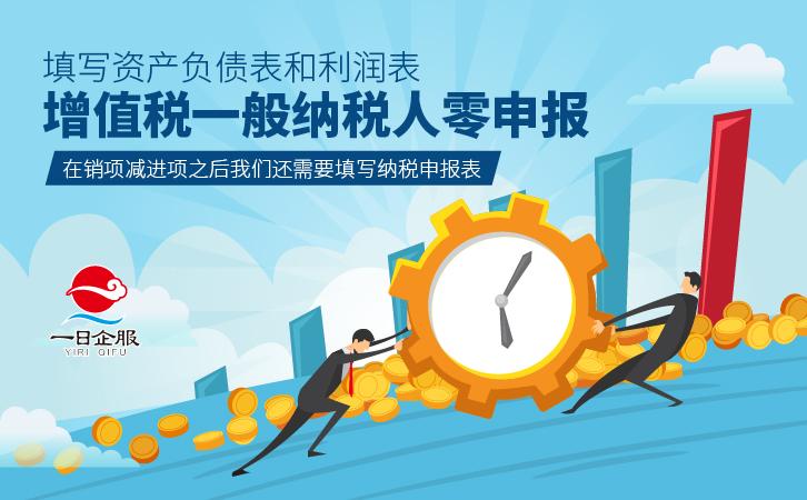 上海一日企服一般纳税人零申报流程-03.jpg