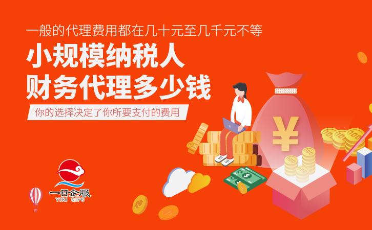 上海小规模纳税人财务代理资料及费用-03.jpg