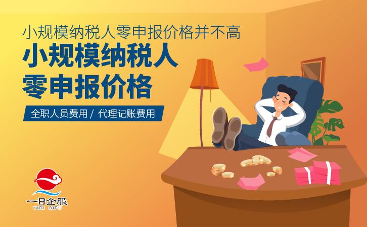 上海小规模纳税人零申报流程及价格-03.jpg
