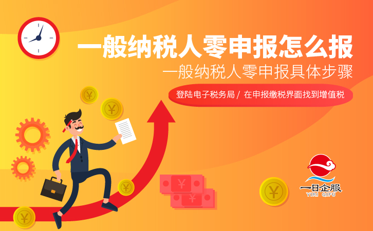 上海一日企服一般纳税人零申报流程-01.jpg
