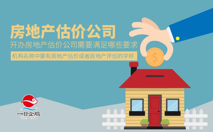 房地产估价规范流程及资料-01.jpg