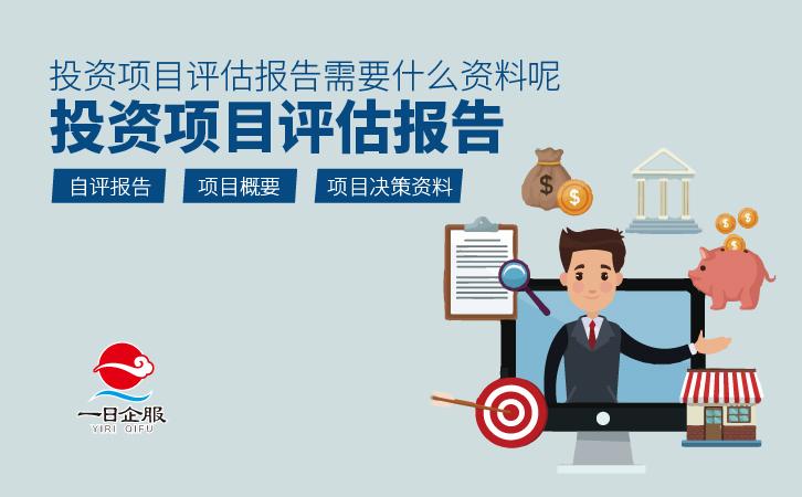 投资项目评估公司工作程序-03.jpg