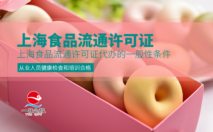 食品流通许可证-01.jpg