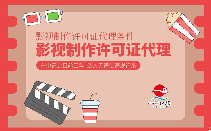 影视制作许可证-02.jpg