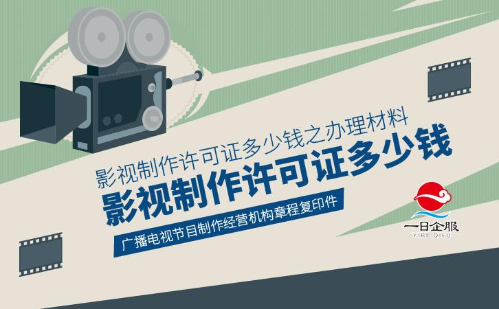 影视制作许可证-03.jpg