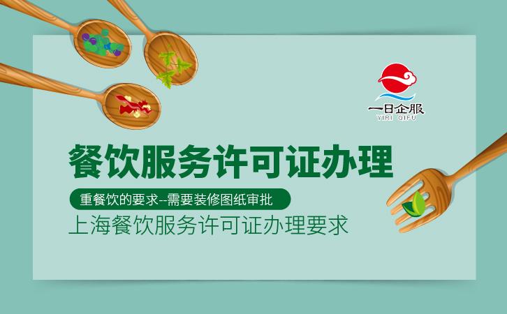 餐饮服务许可证-02.jpg