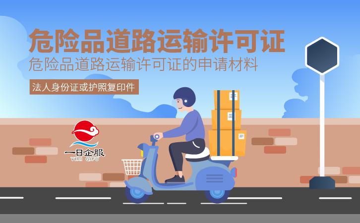 道路运输许可证-01.jpg