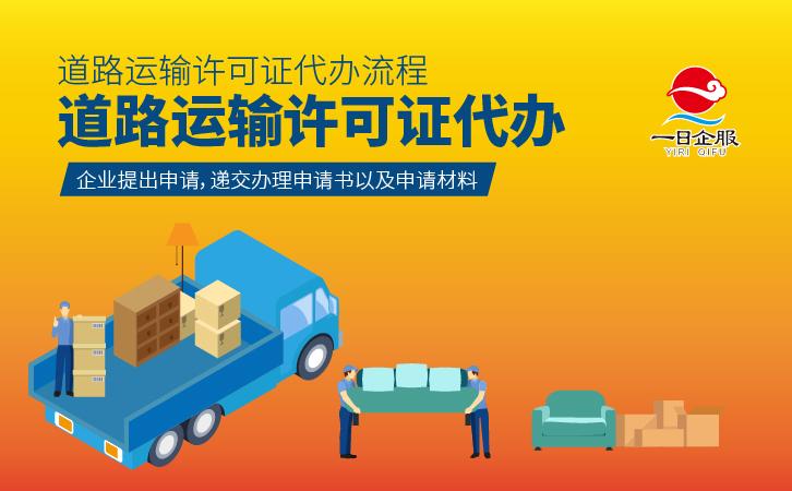 道路运输许可证-03.jpg