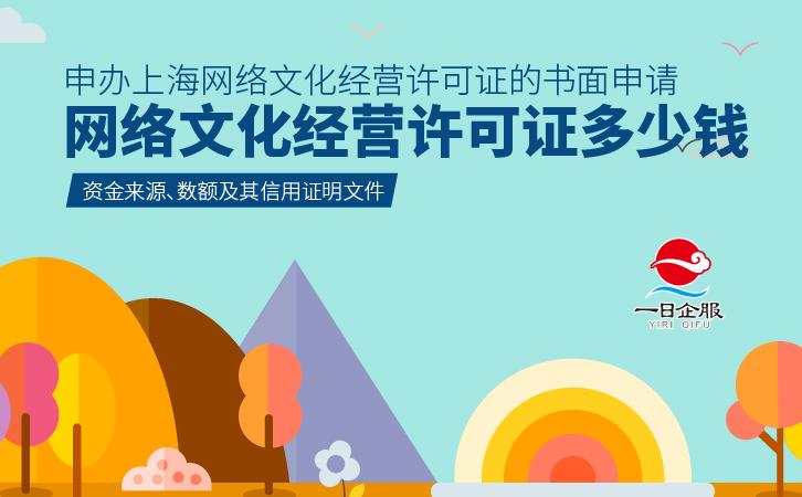 网络文化经营许可证-03.jpg
