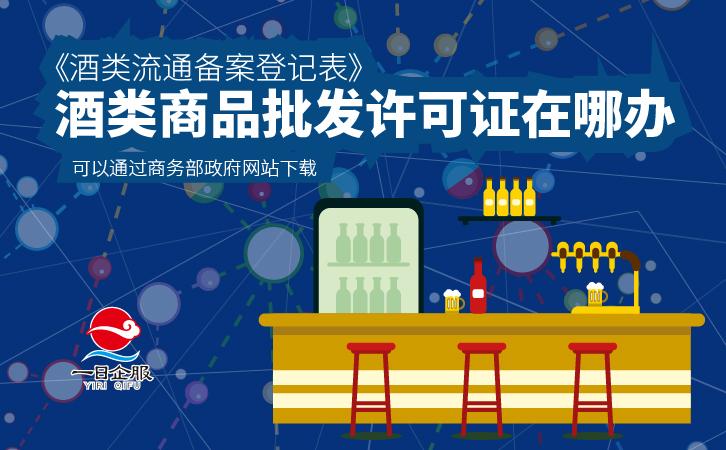 酒类商品批发许可证-03.jpg