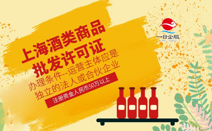酒类商品批发许可证-01.jpg