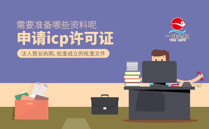 icp许可证办理资料及流程-02.jpg