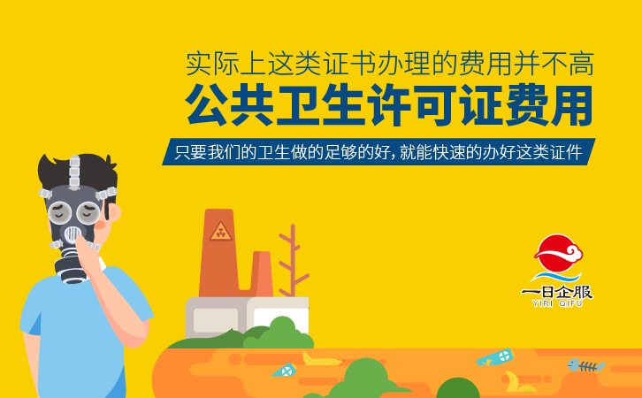 上海公共卫生许可证办理流程简介-03.jpg