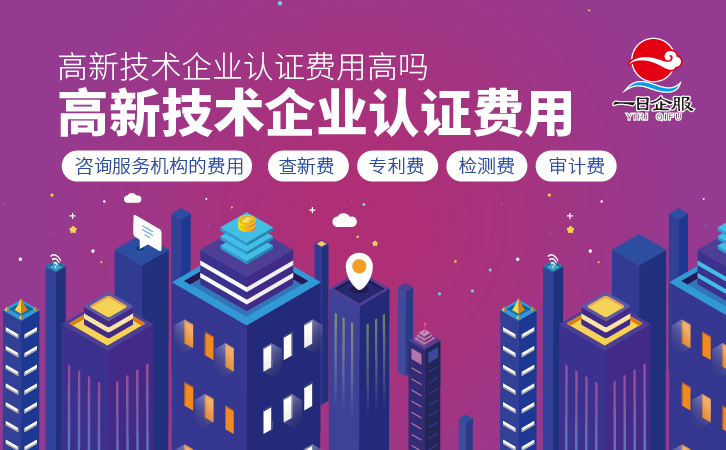 上海高新技术企业认证费用及流程-03.jpg