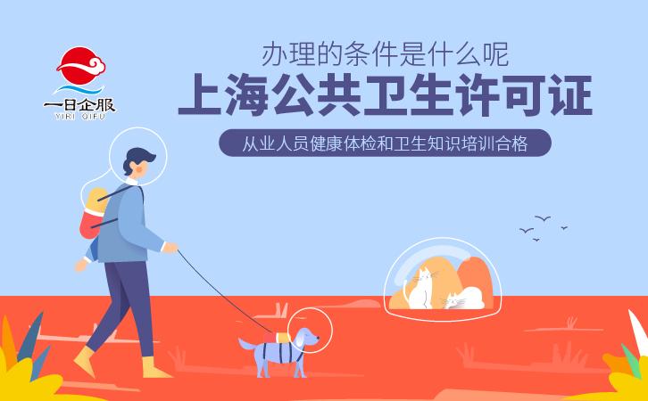 上海公共卫生许可证办理流程简介-02.jpg