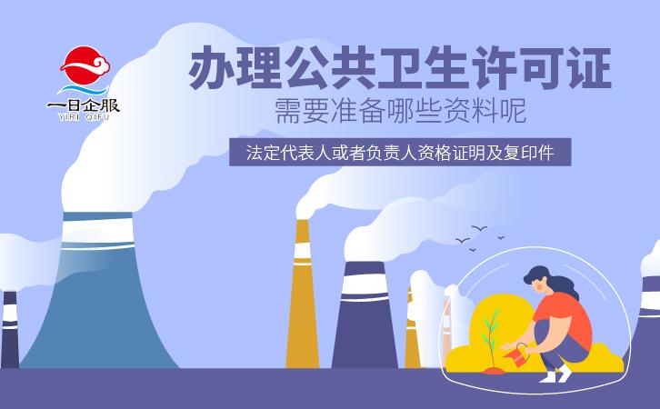 上海公共卫生许可证办理流程简介-01.jpg