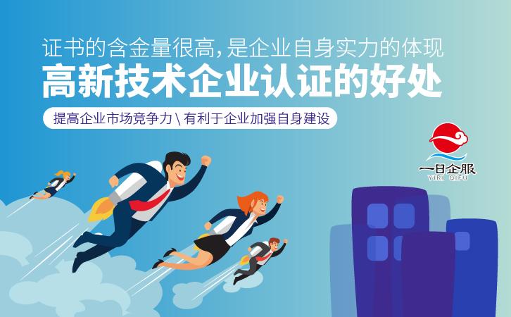 上海高新技术企业认证费用及流程-02.jpg