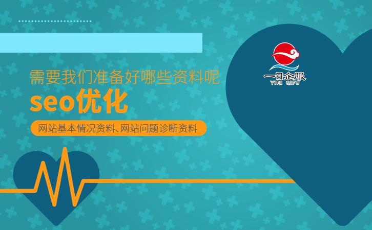 网站seo优化大全-02.jpg