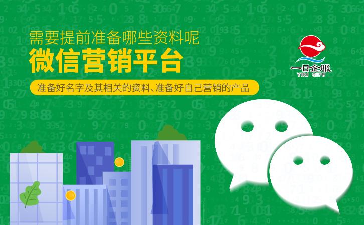 上海微信营销的步骤是什么呢?-02.jpg