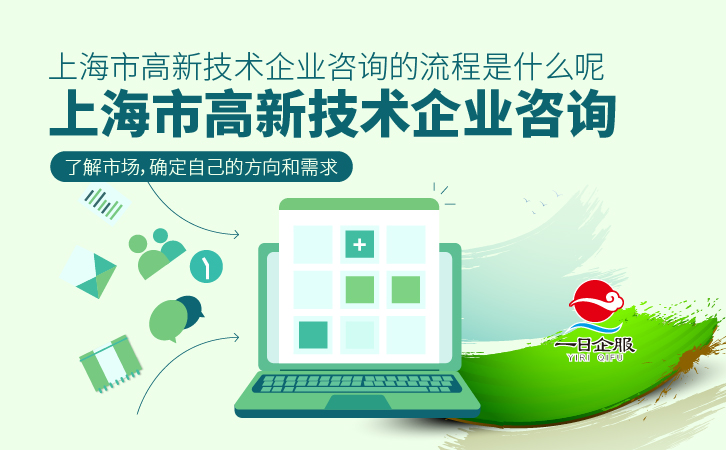 高新技术企业咨询网 (1)-02.jpg