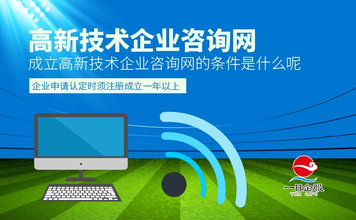 高新技术企业咨询网 (1)-01.jpg
