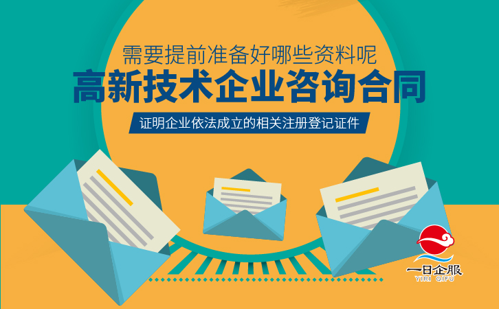 高新技术企业咨询网 (1)-03.jpg
