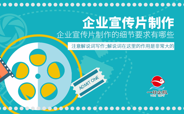 宣传片制作公司的服务流程-01.jpg