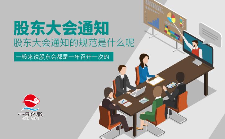 临时股东大会及通知-01.jpg