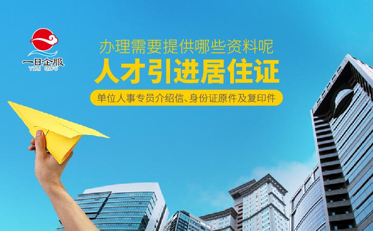 上海人才引进策略-02.jpg