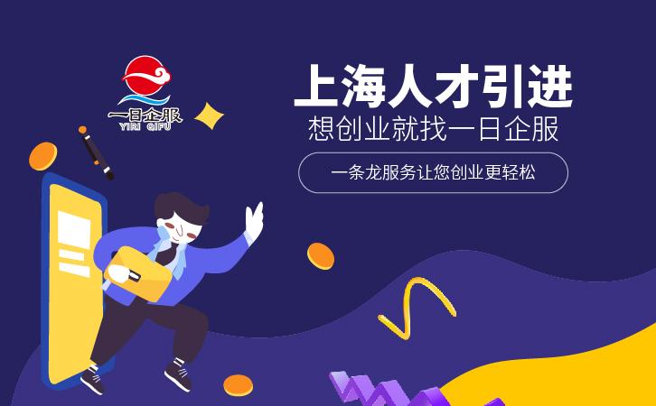 上海人才引进策略-01.jpg