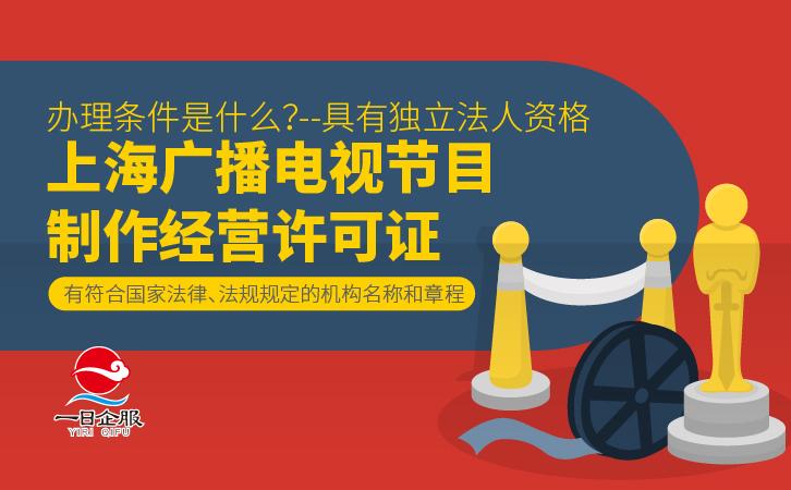 上海广播电视节目制作经营许可证-02.jpg