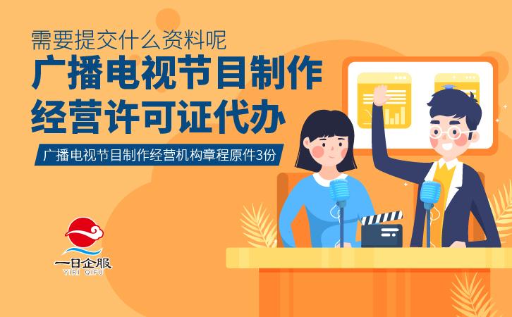 上海广播电视节目制作经营许可证-03.jpg