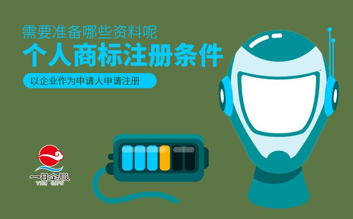 上海个人商标注册条件及流程-02.jpg
