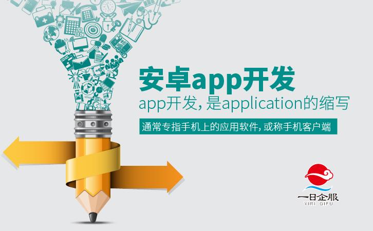 app开发(1)-01.jpg