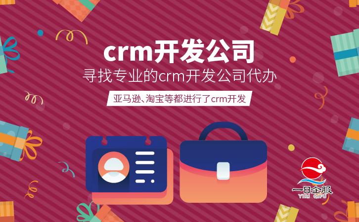 crm开发(1)-03.jpg