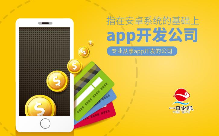 app开发(1)-02.jpg