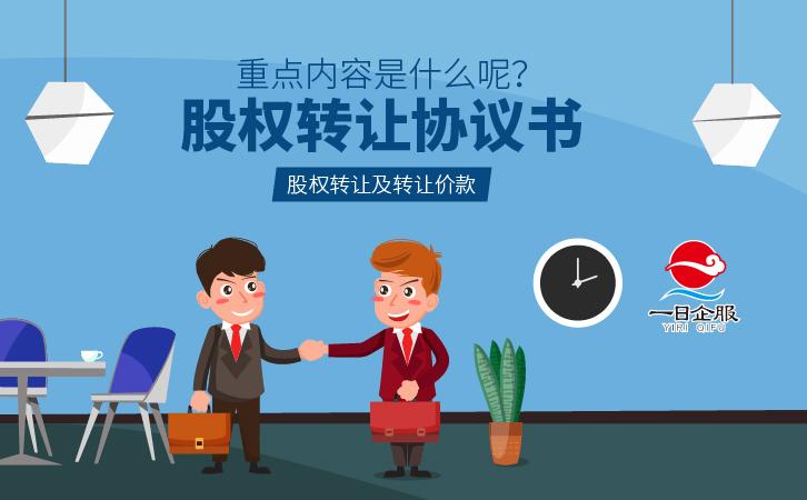 公司股权转让协议-03.jpg