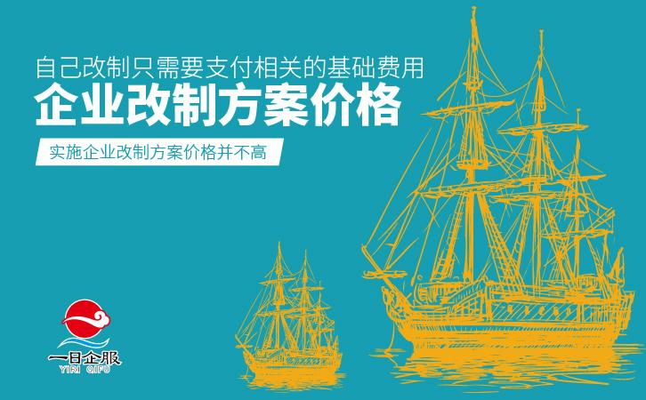 上海企业改制方案及流程-03.jpg