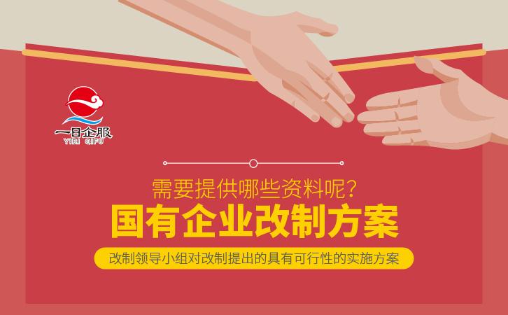 上海企业改制方案及流程-02.jpg