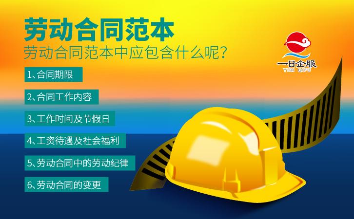 劳动合同期限及解除流程-01.jpg