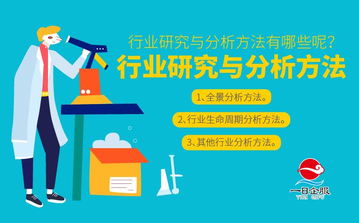 上海行业研究与分析流程-02.jpg