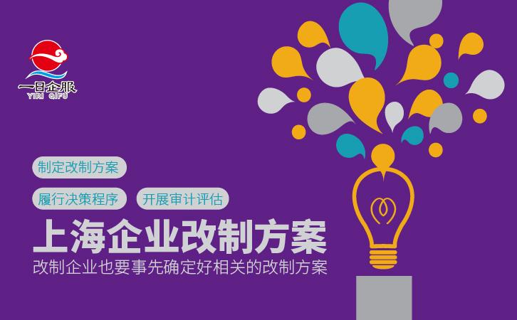 上海企业改制方案及流程-01.jpg