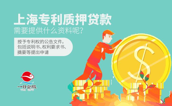上海专利质押贷款的流程是什么呢?-01.jpg
