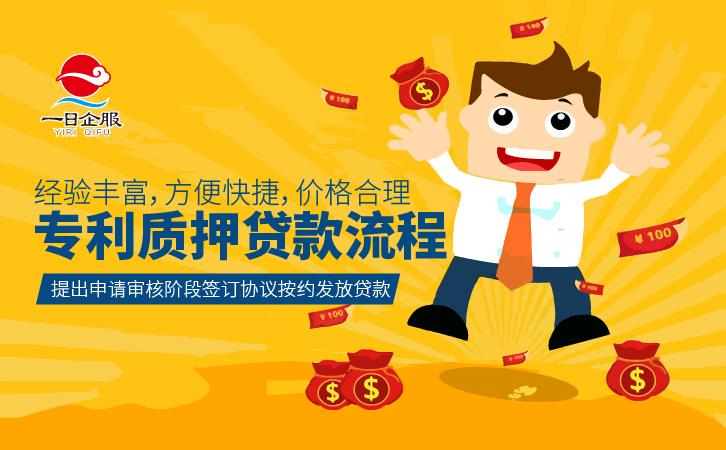 上海专利质押贷款的流程是什么呢?-03.jpg